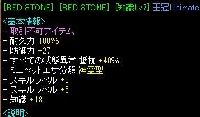 RedStone 12.01.26[03]