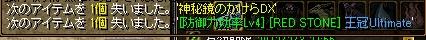RedStone 12.01.24[01]