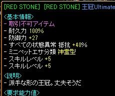 RedStone 12.01.26[01]