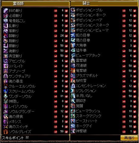 闘士シミュ2