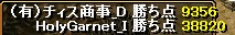 RedStone 12.02.12[01]