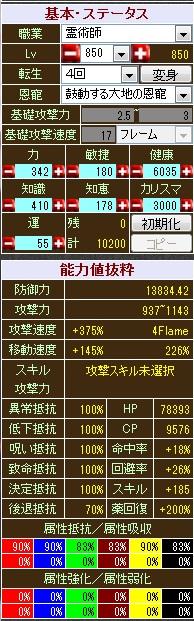 2012_03_01_霊術最終能力