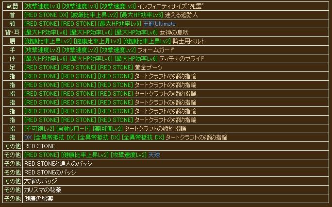 2012_03_01_霊術最終装備