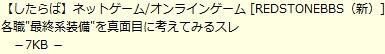 2012_03_01_最終装備を考えてみるスレ