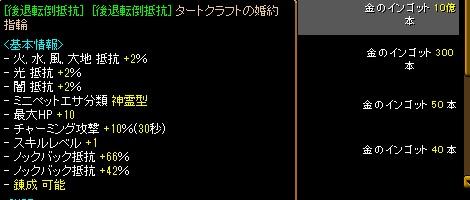 RedStone 12.03.03[00]