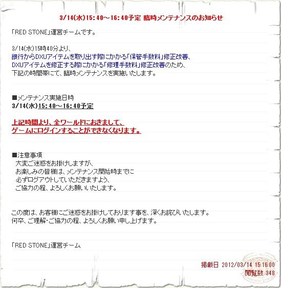 20120314臨時メンテ