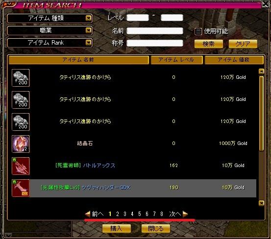 RedStone 12.03.14[07]
