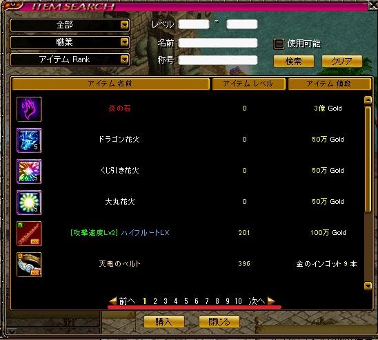RedStone 12.03.14[08]