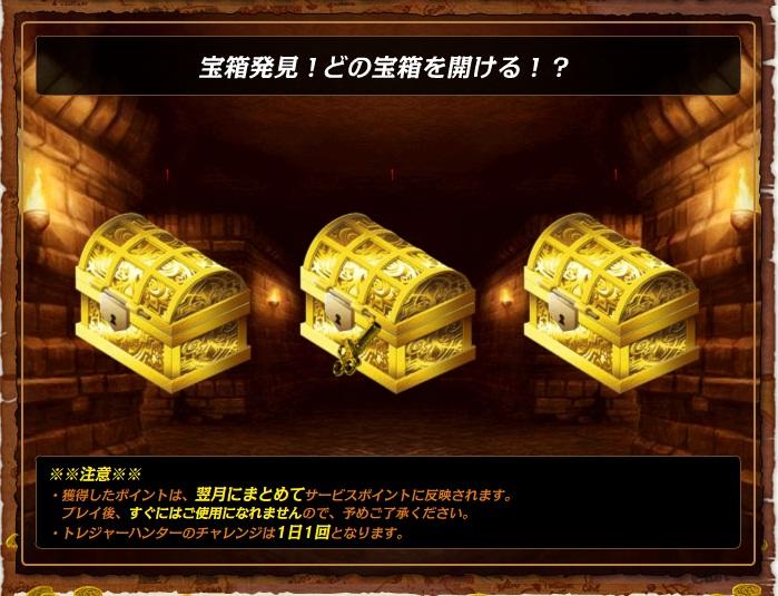 20120315金箱