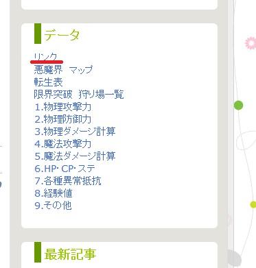 20120317リンク