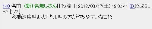 201203017移動霊術