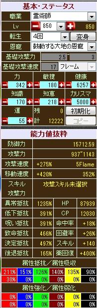 20120328ステ