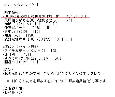 20120328マジックウィンド