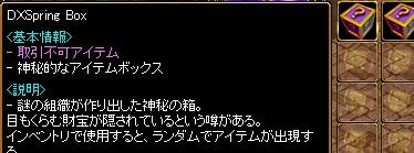 RedStone 12.04.18[01]