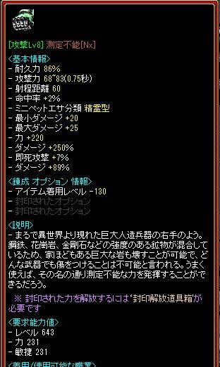 RedStone 12.04.24[01]