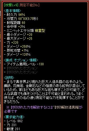 RedStone 12.04.25[01]