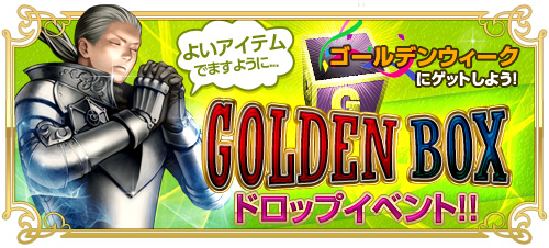 20120427head_goldenbox.jpg