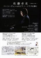 佐藤卓史 ベートーヴェン4大ピアノソナタを弾く