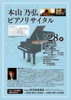 nagasaki20130828