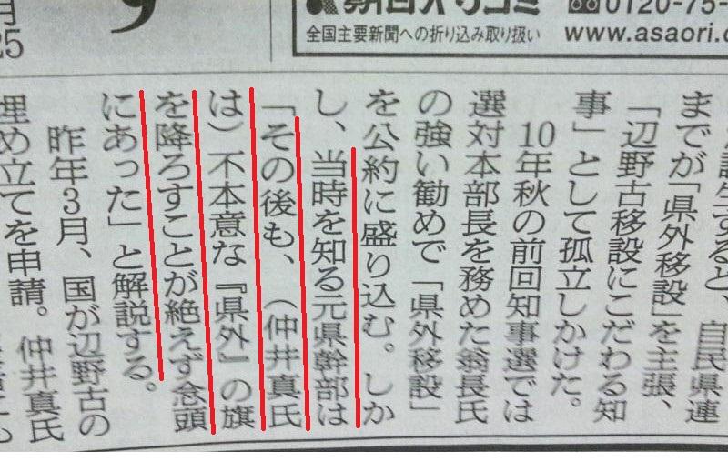 朝日17日朝刊