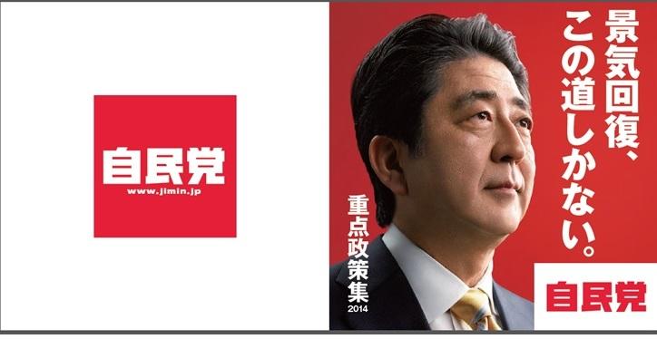 自民党公約2014