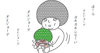 daijo-bu.jpg