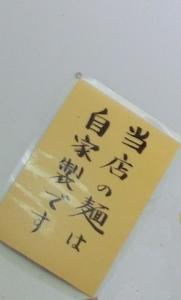 自家製麺の貼り紙