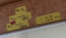 カレーの貼り紙1