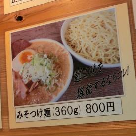 みそつけ麺の写真