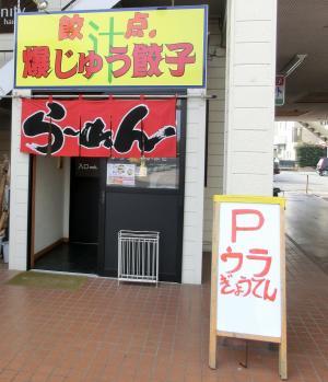 店舗(1)