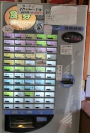 券売機(ピンボケ)