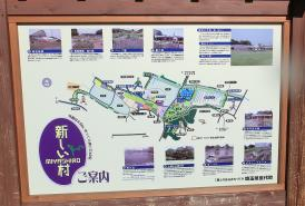 新しい村 案内図