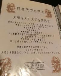龍愛餐館の理念