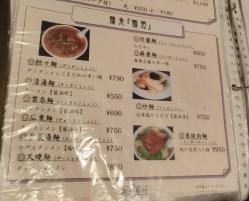 麺類メニュー