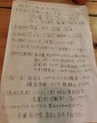 焼酎・梅酒ほかメニュー