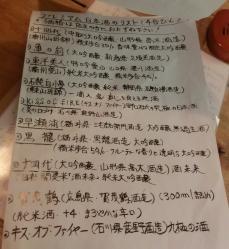 プレミアム日本酒リスト