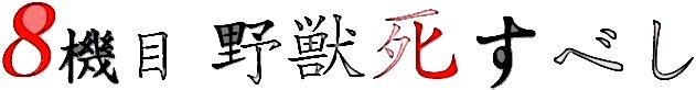 u08cptやじゅうしすべし631*