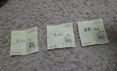 大抽選会☆6