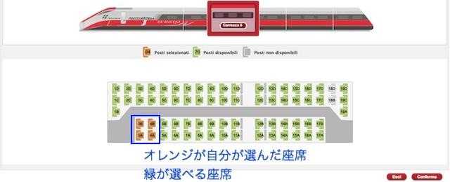 座席選択画面