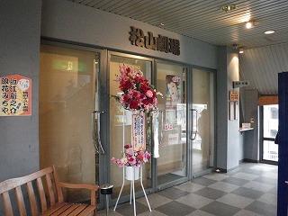 matsuyama4s.jpg