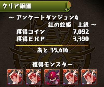 あんけ4_R