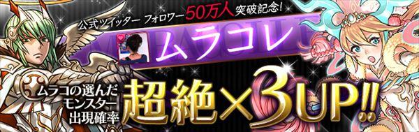 murakore50_R.jpg