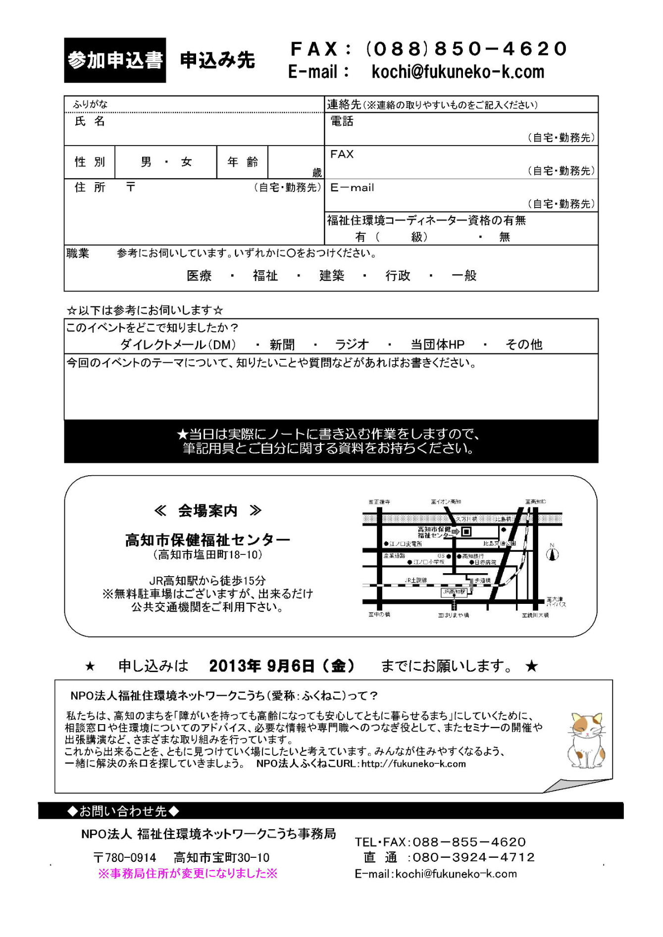 2013TM ちらし(最終)-2