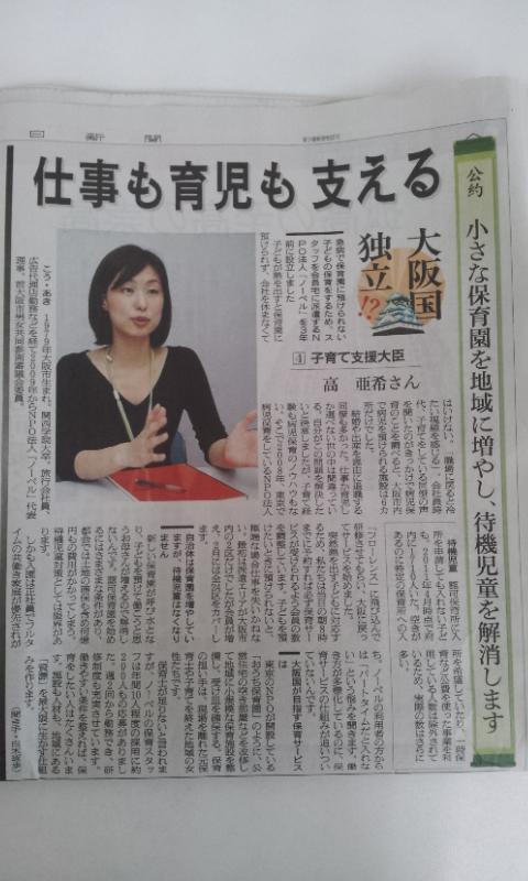 朝日新聞掲載写真