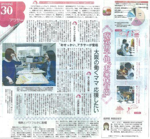 130220 産経新聞夕刊(スキャン)サイズ変更