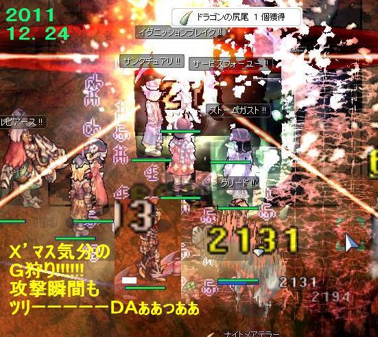 20111224Gkng.jpg