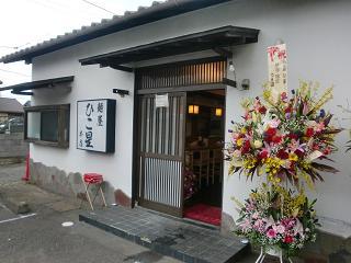 開店祝い麺屋ひこ星