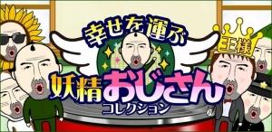 ojisan app