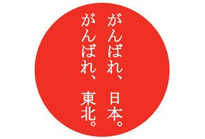 がんばれ日本。