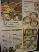 めぐみの湯めにゅ (2)